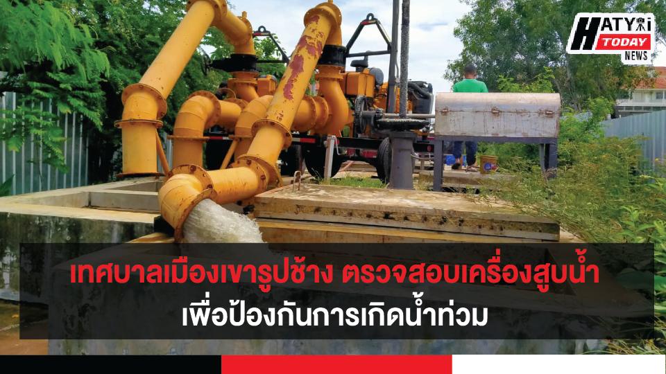 รองนายกเทศมนตรีเมืองเขารูปช้าง ตรวจสอบเครื่องสูบน้ำ เพื่อระบายน้ำลงสู่ทะเลป้องกันการเกิดน้ำท่วม