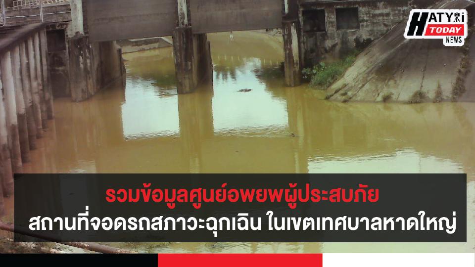 รวมข้อมูลศูนย์อพยพผู้ประสบภัย สถานที่จอดรถในสภาวะฉุกเฉิน ในเขตเทศบาลนครหาดใหญ่