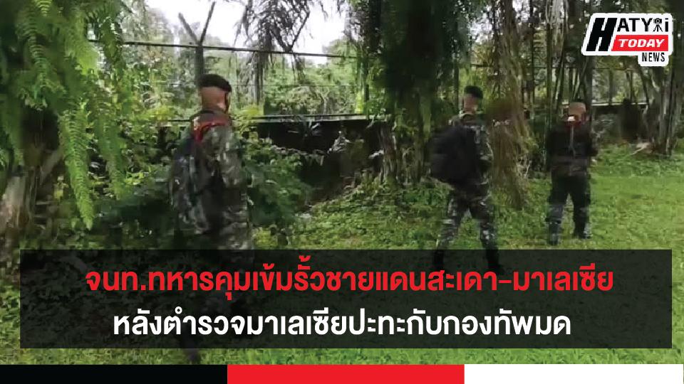 รั้วชายแดนสะเดา-สงขลา จนท.ทหารและตชด.ออกลาดตระเวนคุมเข้มชายแดนไทยมาเลเซีย หลังตำรวจมาเลเซียปะทะกับกองทัพมด