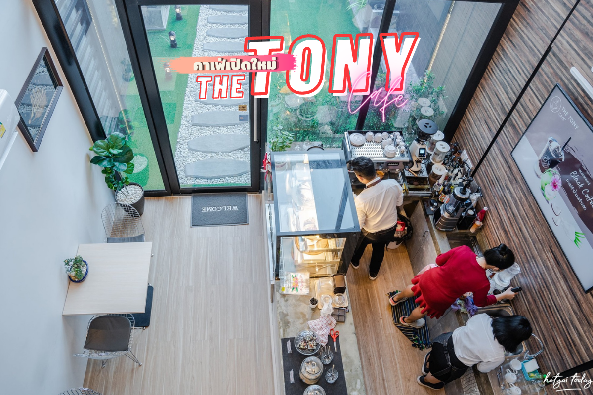 The Tony Cafe' คาเฟ่หาดใหญ่