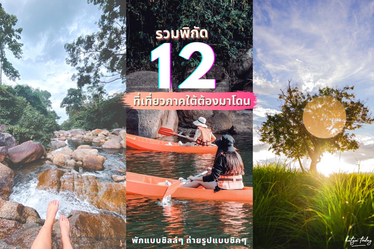 12 พิกัดที่พัก ที่เที่ยว ใกล้ชิดธรรมชาติ ภาคใต้