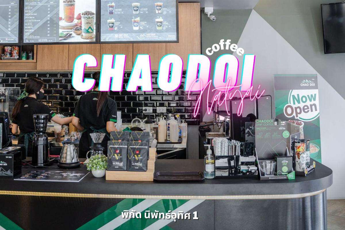 Chao Doi Coffee คาเฟ่หาดใหญ่