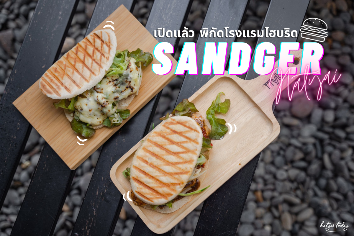 SandGer at Hybrit hostel