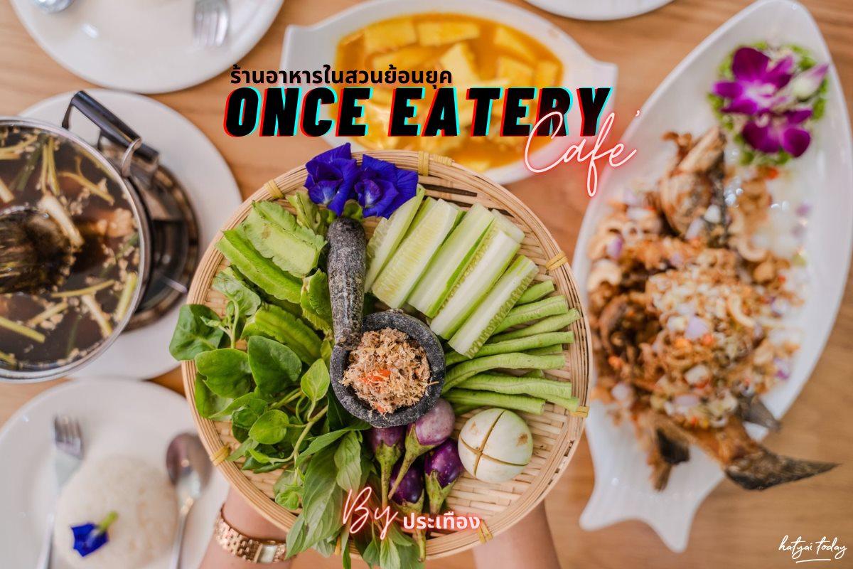 Once Eatery by ประเทือง ร้านอาหารยะลา