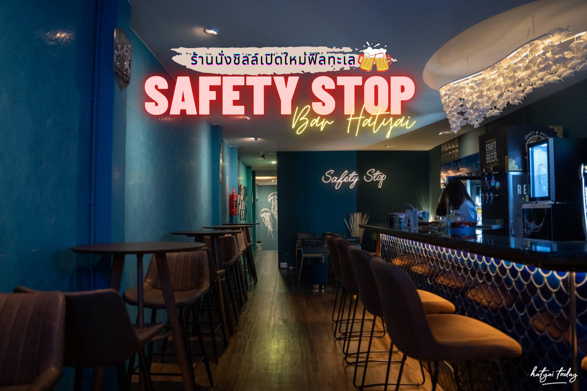 Safety Stop Bar Hatyai