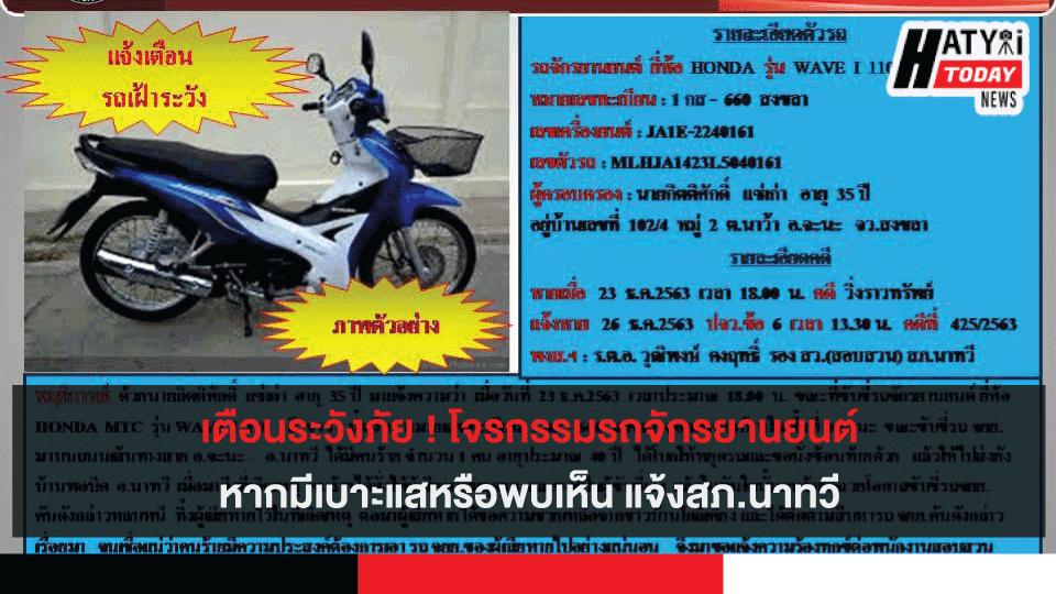 เตือนระวังภัย ! โจรกรรมรถจักรยานยนต์ หากมีเบาะแสหรือพบเห็น แจ้งสภ.นาทวี