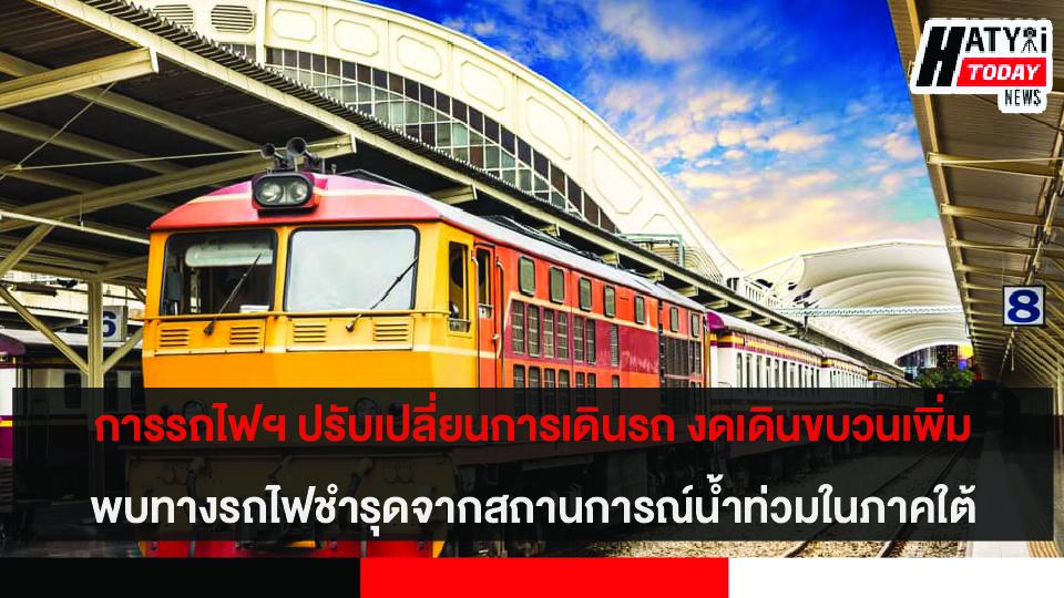 การรถไฟฯ แจ้งเปลี่ยนแผนการเดินรถและงดให้บริการอีก 8 ขบวน พร้อมเร่งซ่อมแซมทางที่ชำรุดและดินสไลด์ ภายใน 1-2 วันนี้