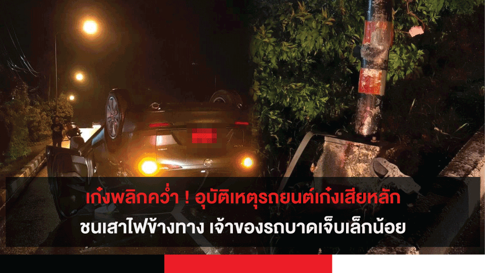 เก๋งพลิกคว่ำ ! อุบัติเหตุรถยนต์เก๋งชนเสาไฟข้างทาง เจ้าของรถบาดเจ็บเล็กน้อย