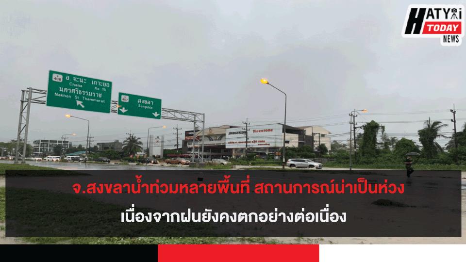 จ.สงขลาน้ำท่วมหลายพื้นที่ สถานการณ์น่าเป็นห่วงเนื่องจากฝนยังคงตกอย่างต่อเนื่อง