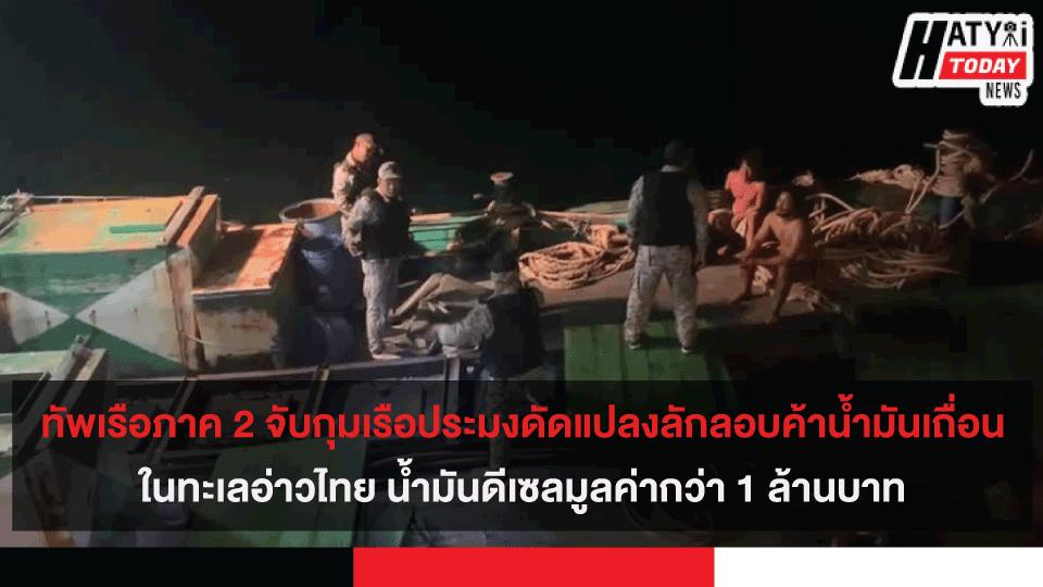 ทัพเรือภาค 2 จับกุมเรือประมงดัดแปลงลักลอบค้าน้ำมันเถื่อนในทะเลอ่าวไทย มูลค่ากว่า 1 ล้านบาท