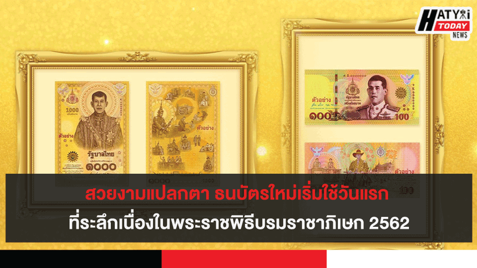 สวยงามแปลกตา ธนบัตรใหม่เริ่มใช้วันแรก ที่ระลึกเนื่องในพระราชพิธีบรมราชาภิเษก 2562