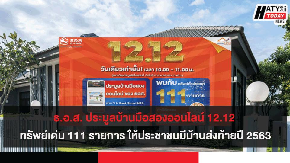 ธ.อ.ส. ประมูลบ้านมือสองออนไลน์ 12.12 ทรัพย์เด่น 111 รายการ ให้ประชาชนมีบ้านส่งท้ายปี 2563