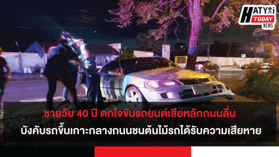 ชายวัย 40 ปี ตกใจขับรถยนต์เสียหลัก บังคับรถขึ้นเกาะกลางถนนชนต้นไม้รถได้รับความเสียหาย