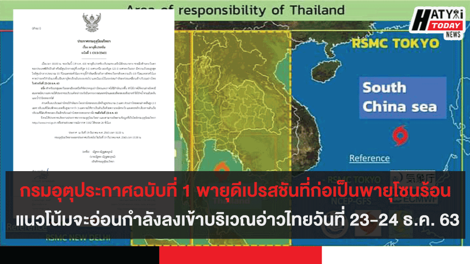 กรมอุตุประกาศฉบับที่ 1 พายุดีเปรสชันที่ก่อเป็นพายุโซนร้อน มีแนวโน้มจะอ่อนกำลังลงก่อนเคลื่อนเข้าบริเวณอ่าวไทยในช่วงวันที่ 23-24 ธ.ค. 63
