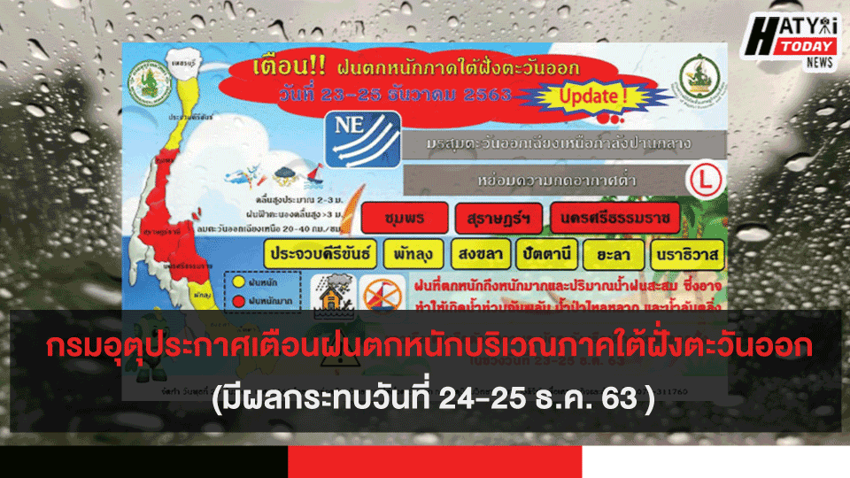 กรมอุตุประกาศฉบับที่ 6 เตือนฝนตกหนักบริเวณภาคใต้ฝั่งตะวันออก (มีผลกระทบวันที่ 24-25 ธ.ค. 63 )