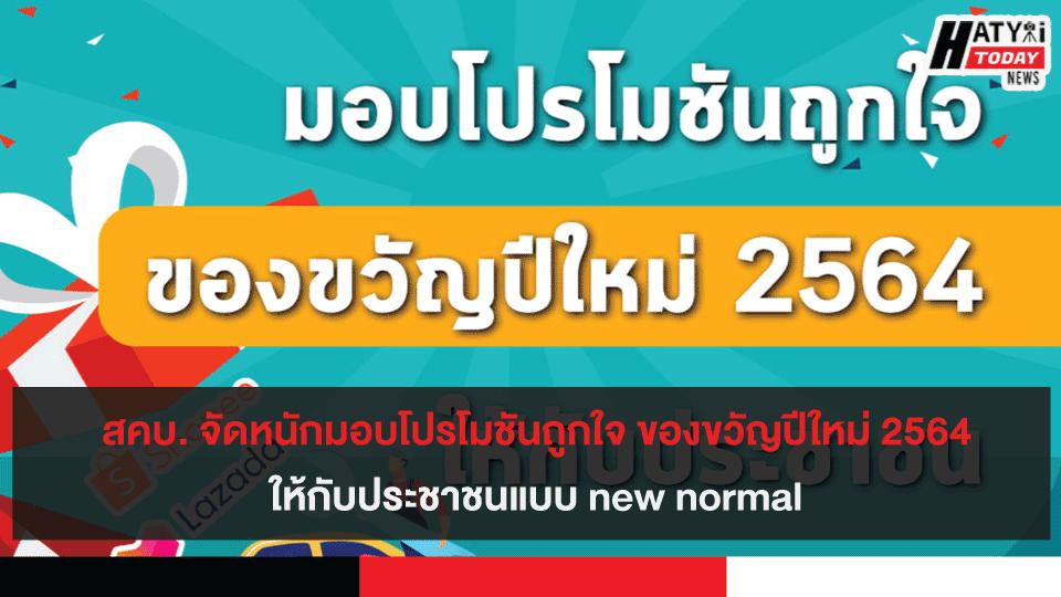 สคบ. จัดหนัก มอบโปรโมชันถูกใจ ของขวัญปีใหม่ 2564 ให้กับประชาชนแบบ new normal