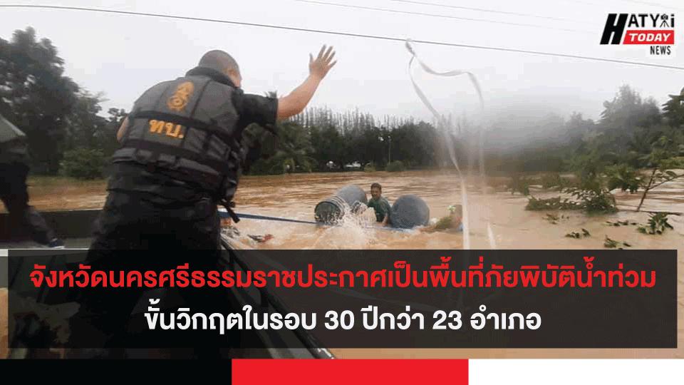 จังหวัดนครศรีธรรมราชประกาศเป็นพื้นที่ภัยพิบัติน้ำท่วมขั้นวิกฤตในรอบ 30 ปี