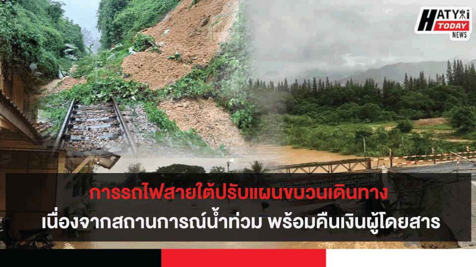 การรถไฟไทยสายใต้ปรับแผนการเดินรถ เนื่องจากสถานการณ์น้ำท่วม พร้อมคืนเงินค่าตั๋วหากผู้โดยสารไม่ประสงค์เดินทาง