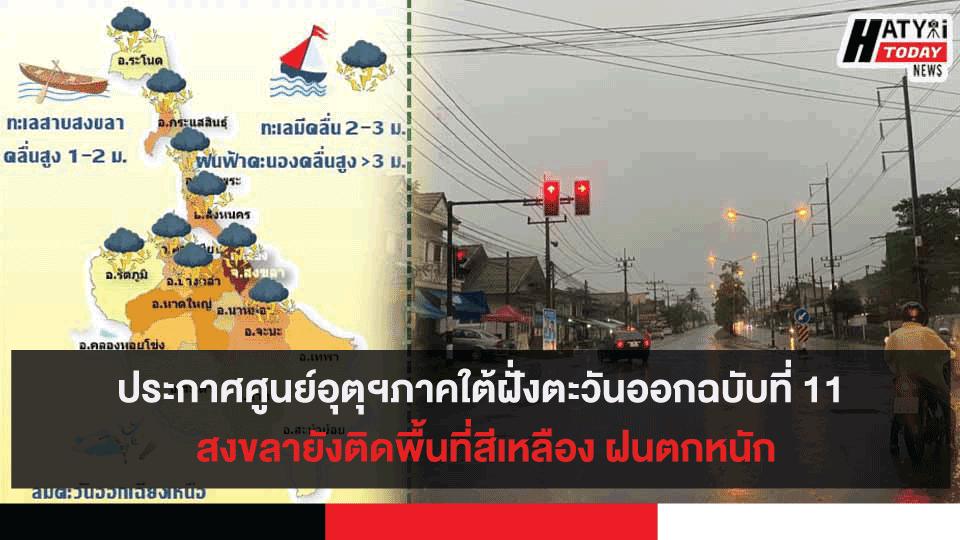 ประกาศศูนย์อุตุฯภาคใต้ฝั่งตะวันออกฉบับที่ 11 สงขลายังติดพื้นที่สีเหลือง ฝนตกหนัก