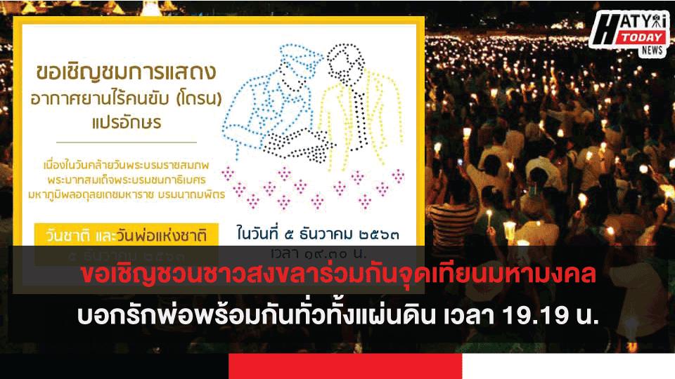 ขอเชิญชวนชาวสงขลาร่วมกันจุดเทียนมหามงคลบอกรักพ่อพร้อมกันทั่วทั้งแผ่นดิน เวลา 19.19 น.