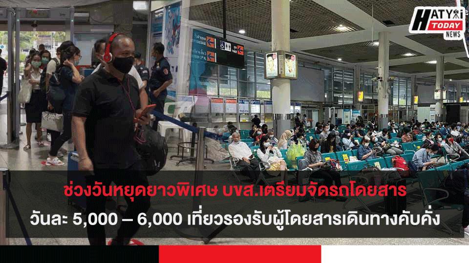 ช่วงวันหยุดยาวพิเศษ บขส.เตรียมจัดรถโดยสารวันละ 5,000 – 6,000 เที่ยวรองรับผู้โดยสารเดินทางคับคั่ง