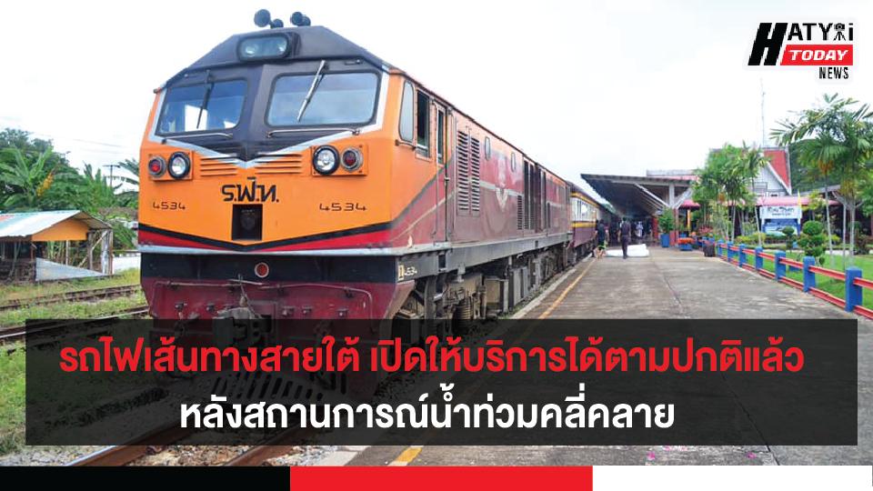 รถไฟเส้นทางสายใต้ เปิดให้บริการรถไฟทางไกลได้ตามปกติแล้ว หลังสถานการณ์น้ำท่วมคลี่คลาย