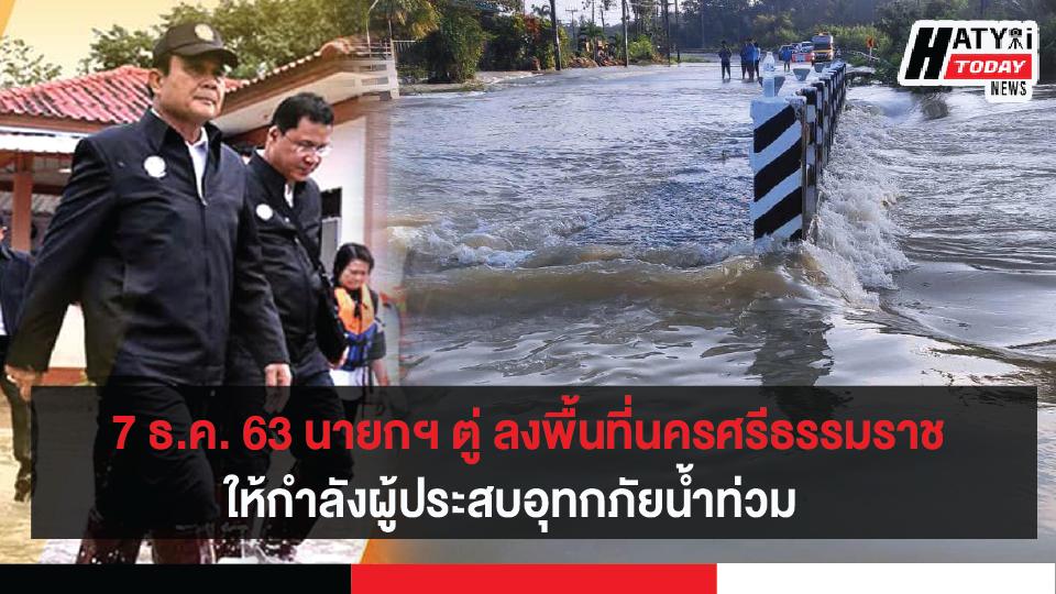 7 ธ.ค. 63 นายกฯ ตู่ ลงพื้นที่นครศรีธรรมราช อ.เชียรใหญ่ ให้กำลังผู้ประสบอุทกภัยน้ำท่วม