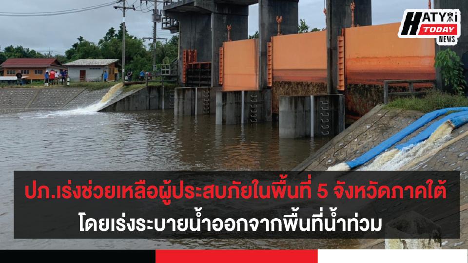 ปภ.ช่วยเหลือผู้ประสบภัยในพื้นที่ภาคใต้ 5 จังหวัดโดยเร่งระบายน้ำออกจากพื้นที่น้ำท่วม