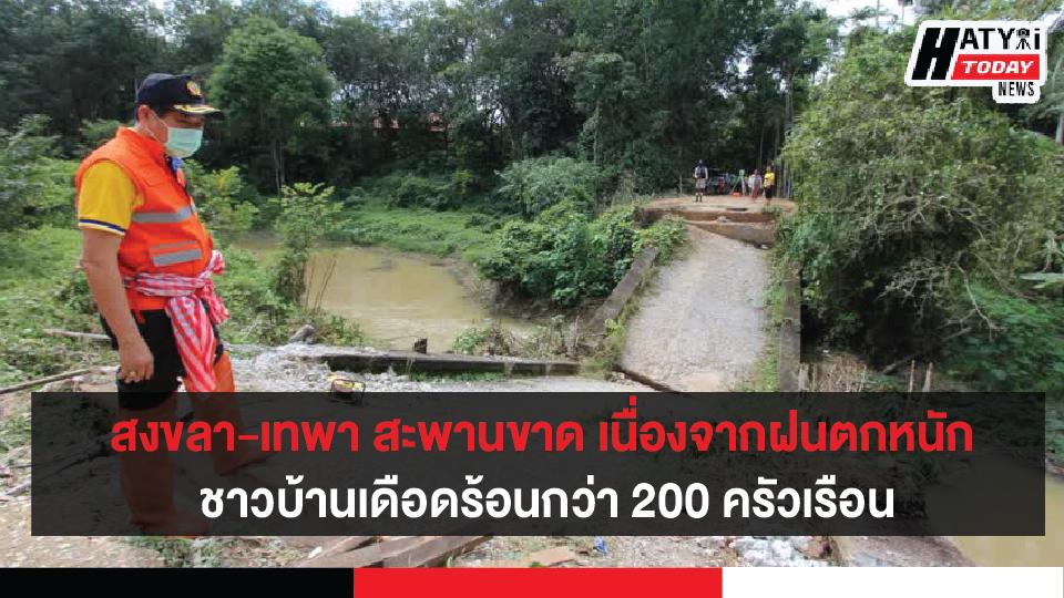สงขลา-เทพา สะพานขาด เนื่องจากฝนตกหนัก ชาวบ้านเดือดร้อนกว่า 200 ครัวเรือน