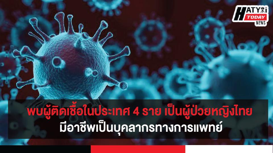 ศบค. เปิดเผยผู้ติดเชื้อในประเทศ 4 ราย เป็นผู้ป่วยหญิงไทย มีอาชีพเป็นบุคลากรทางการแพทย์ปฏิบัติงานที่โรงพยาบาลเอกชน