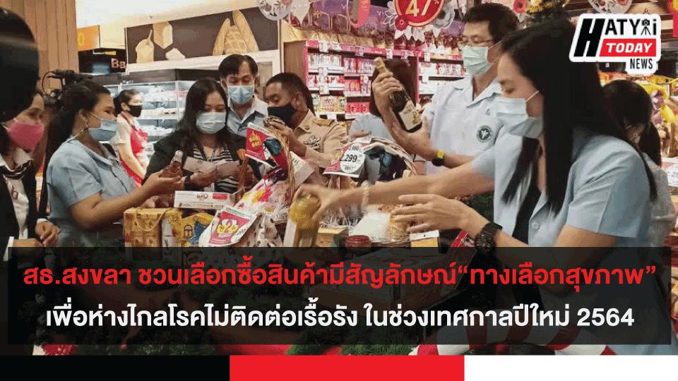 """สธ.สงขลา เชิญชวนเลือกซื้อผลิตภัณฑ์ที่มีสัญลักษณ์""""ทางเลือกสุขภาพ"""" เพื่อห่างไกลโรคไม่ติดต่อเรื้อรัง ในช่วงเทศกาลปีใหม่ 2564"""