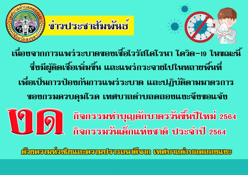 เทศบาลตำบลคลองแงะ แจ้งงดจัดกิจกรรม ทำบุญตักบาตรวันขึ้นปีใหม่ และ กิจกรรมวันเด็ก ปี 2564 เพื่อป้องกันการแพร่ระบาดของเชื้อไวรัส โควิด-19