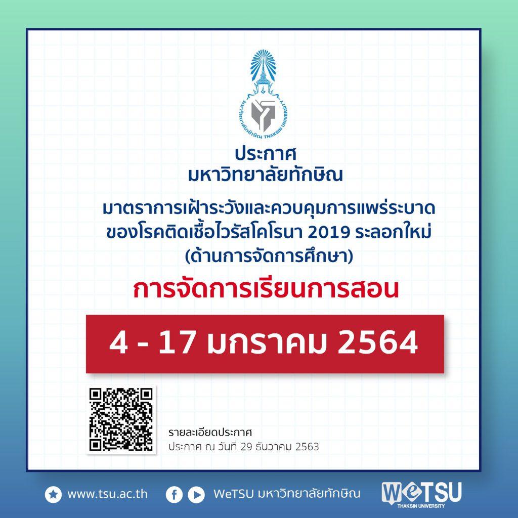 ม.ทักษิณประกาศควบคุมสถานการณ์ป้องกันโควิด-19 งดการเรียน-สอนระหว่างวันที่ 4 - 17 มกราคม 2564