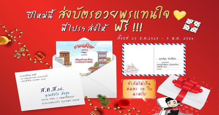 ไปรษณีย์ไทยใจปล้ำ ชวนคนไทยส่งกำลังใจและคำอวยพรปีใหม่ผ่าน ส.ค.ส. ฟรีทุกพื้นที่ เริ่มวันนี้ถึง 5 มกราคมปีหน้า