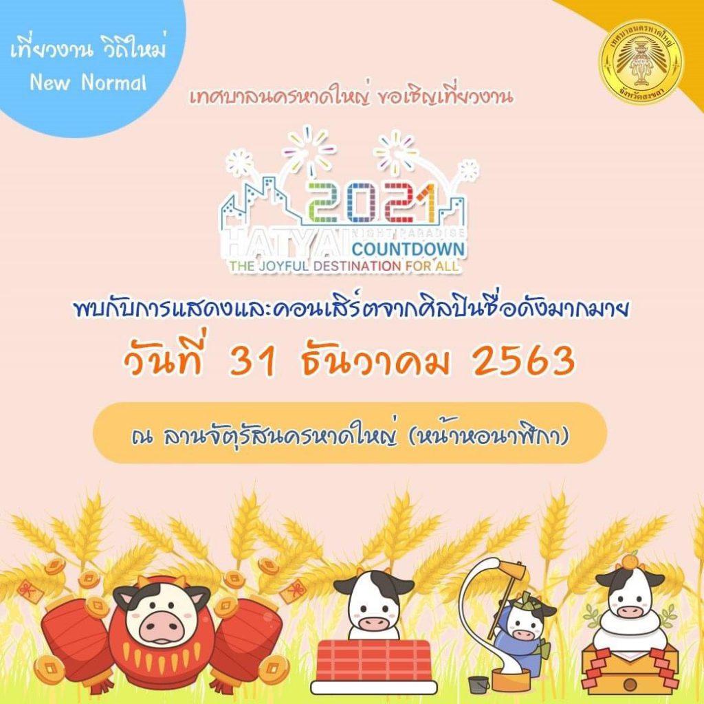 S 6897820 HATYAITODAY