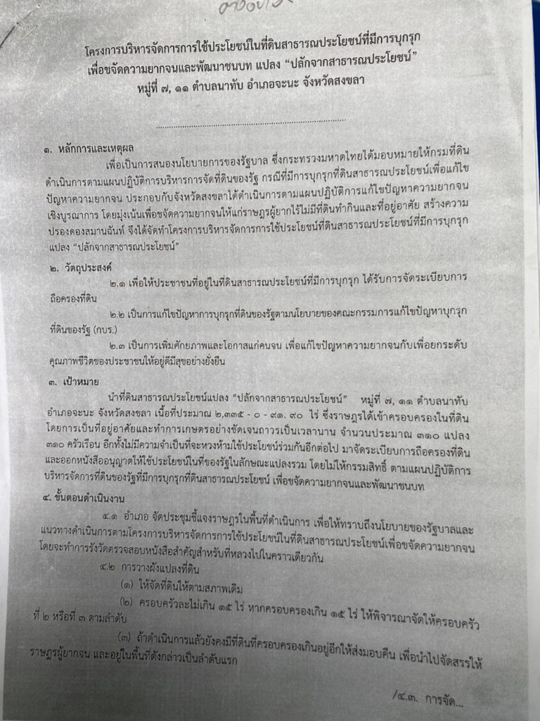 อบต.สทิงพระพบปะชาวบ้านชุมพลเตรียมออกเอกสารที่ดินรัฐแก่ชาวบ้านครอบครัวละไม่เกิน 15 ไร่