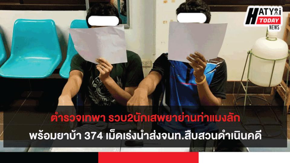 ตำรวจเทพา รวบ2นักเสพยาย่านท่าแมงลัก พร้อมยาบ้า 374 เม็ด