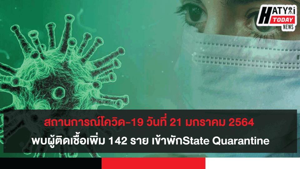 สถานการณ์โควิด-19 วันที่ 21 มกราคม 2564 พบผู้ติดเชื้อเพิ่ม 142 ราย เข้าพักสถานที่กักกันที่รัฐจัดให้ (State Quarantine)รน้อยลง