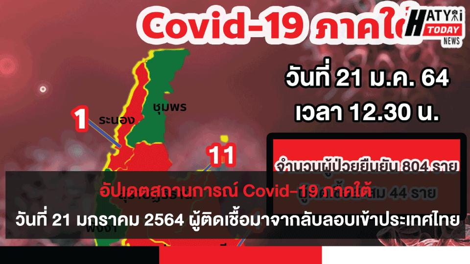 อัปเดตสถานการณ์ Covid-19 ภาคใต้ 21 มกราคม 2564