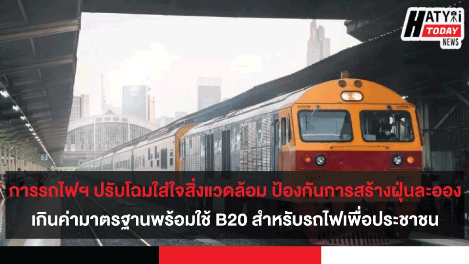 การรถไฟฯ ปรับโฉมใส่ใจสิ่งแวดล้อม ป้องกันการสร้างฝุ่นละอองเกินค่ามาตรฐานพร้อมใช้ B20 สำหรับรถไฟเพื่อประชาชน