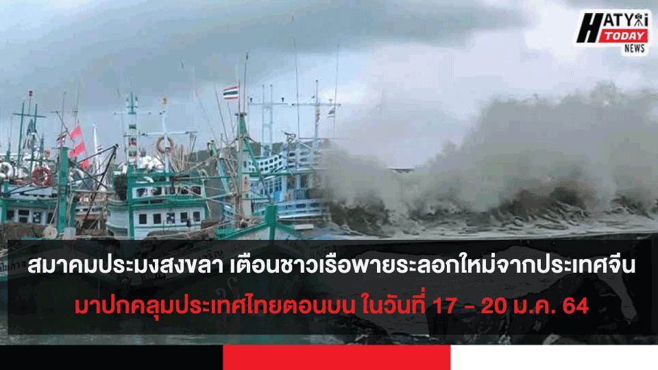 สมาคมประมงสงขลา เตือนเรือประมงพายุกำลังแรงระลอกใหม่จากประเทศจีนมาปกคลุมประเทศไทยตอนบน ในวันที่ 17 – 20 ม.ค. 64