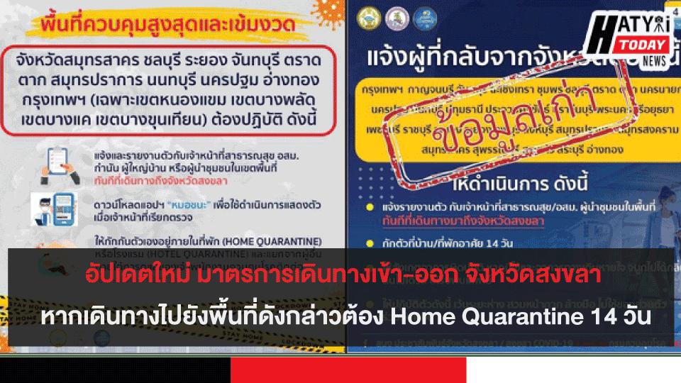 อัปเดตใหม่ มาตรการเดินทางเข้า-ออก จังหวัดสงขลา หากเดินทางไปยังพื้นที่ดังกล่าวต้อง Home Quarantine 14 วัน