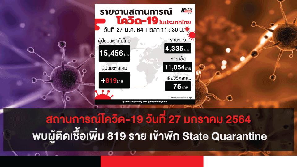 สถานการณ์โควิด-19 วันที่ 27 มกราคม 2564 พบผู้ติดเชื้อเพิ่ม 819 ราย เข้าพัก State Quarantine