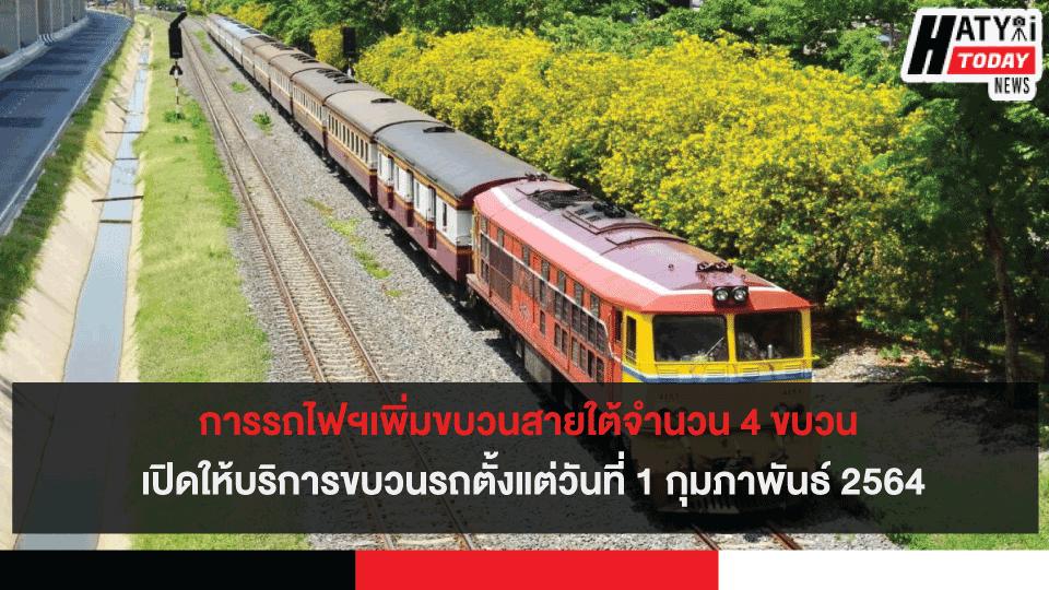 การรถไฟฯเพิ่มขบวนสายใต้จำนวน 4 ขบวน เปิดให้บริการขบวนรถตั้งแต่วันที่ 1 กุมภาพันธ์ 2564