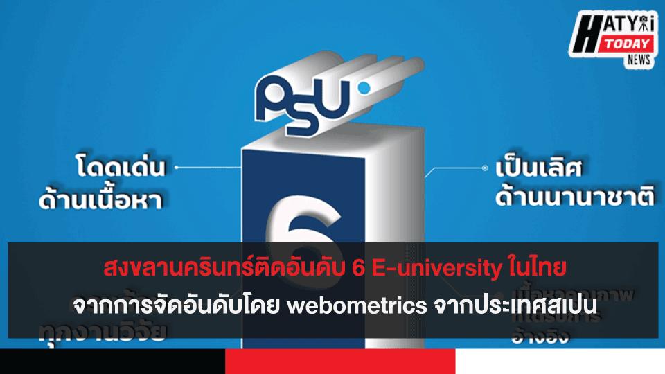สงขลานครินทร์ติดอันดับ 6 E-university ในไทย จากการจัดอันดับโดย webometrics