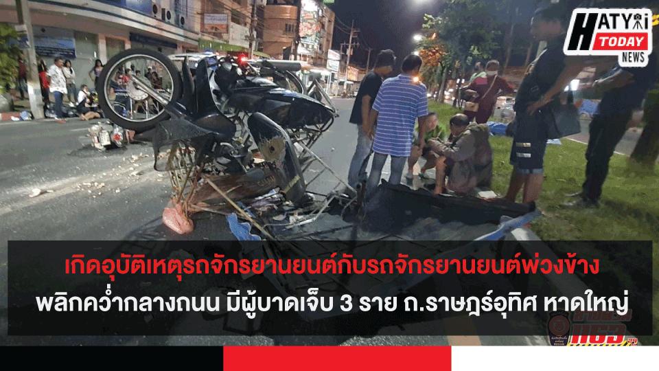 เกิดอุบัติเหตุรถจักรยานยนต์กับรถจักรยานยนต์พ่วงข้างพลิกคว่ำกลางถนน มีผู้บาดเจ็บ 3 ราย ถ.ราษฎร์อุทิศ หาดใหญ่