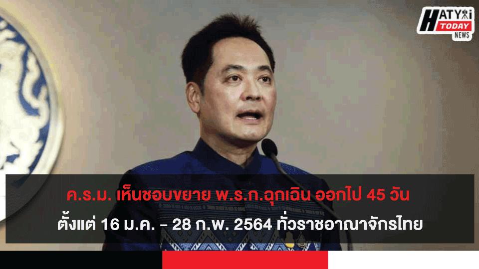 ค.ร.ม. เห็นชอบขยาย พ.ร.ก.ฉุกเฉิน ออกไป 45 วัน ตั้งแต่ 16 ม.ค. - 28 ก.พ. 2564 ทั่วราชอาณาจักรไทย