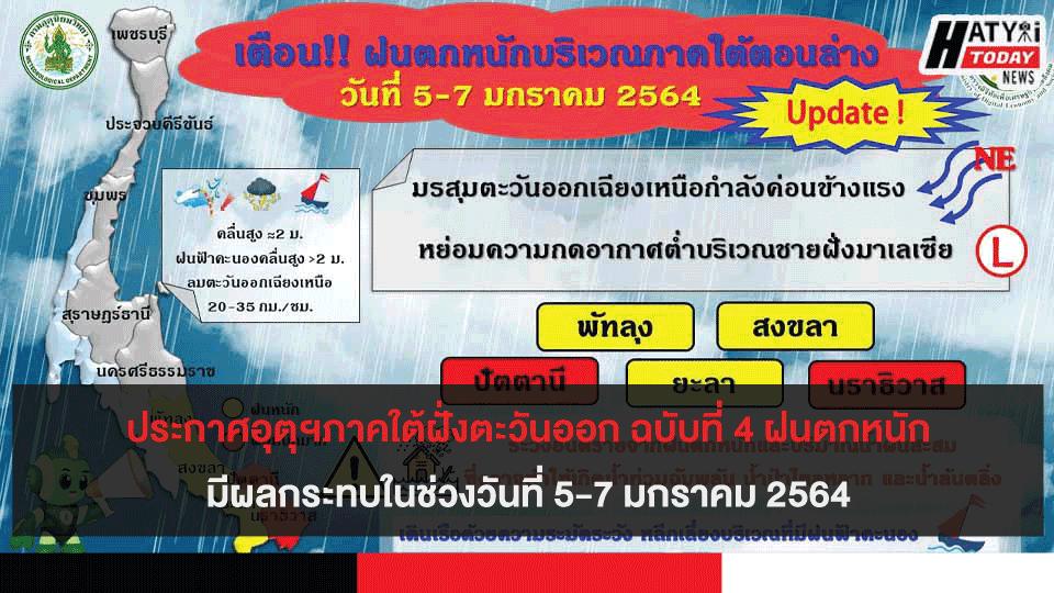 ประกาศอุตุฯภาคใต้ฝั่งตะวันออก ฉบับที่ 4 ฝนตกหนักมีผลกระทบในช่วงวันที่ 5-7 มกราคม 2564