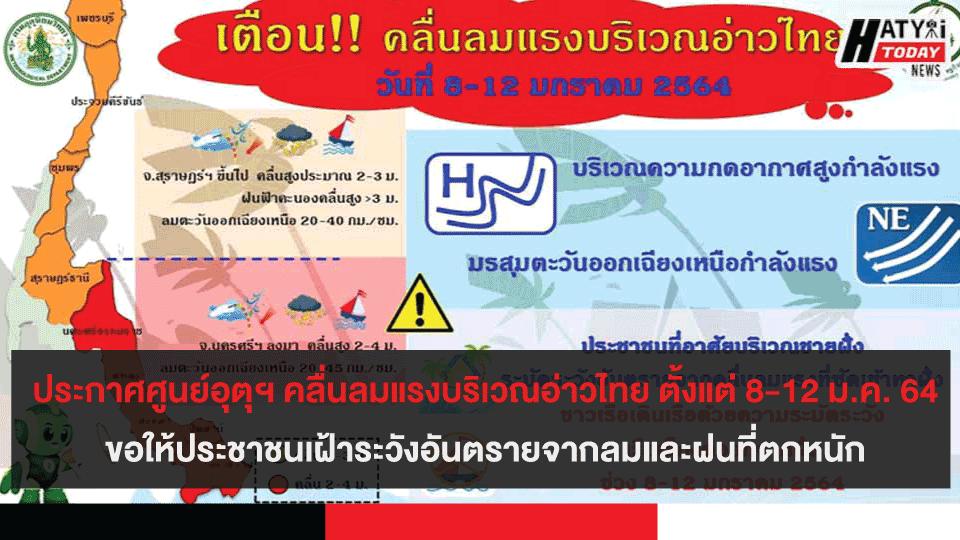 ประกาศศูนย์อุตุฯ คลื่นลมแรงบริเวณอ่าวไทย มีผลกระทบตั้งแต่ 8-12 ม.ค. 64 ขอให้ประชาชนเฝ้าระวังอันตรายจากลมและฝนที่ตกหนัก
