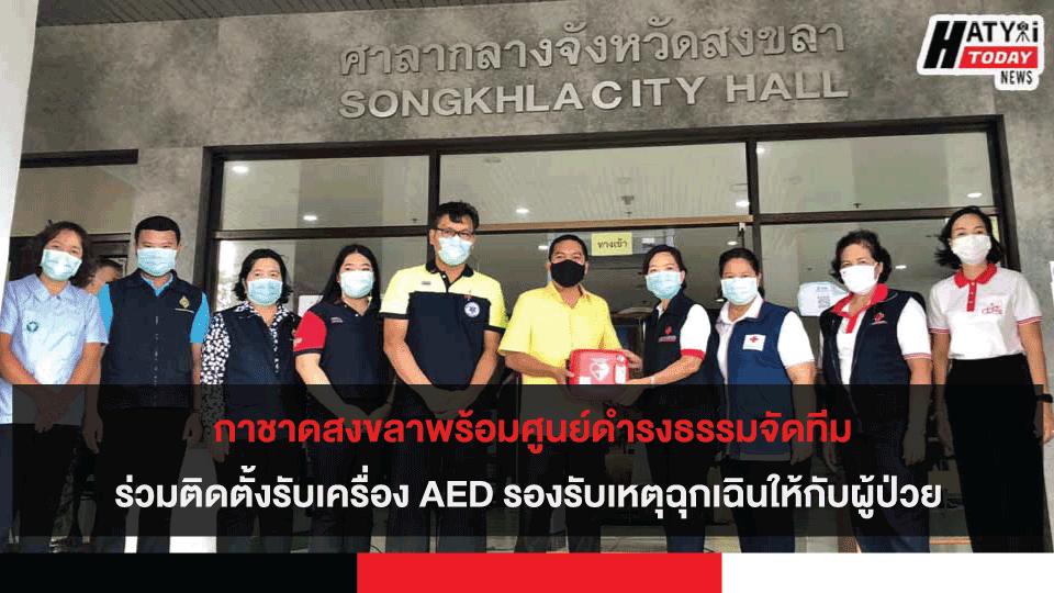 กาชาดสงขลาพร้อมศูนย์ดำรงธรรมจัดทีมร่วมติดตั้งรับเครื่อง AED รองรับเหตุฉุกเฉินให้กับผู้ป่วย